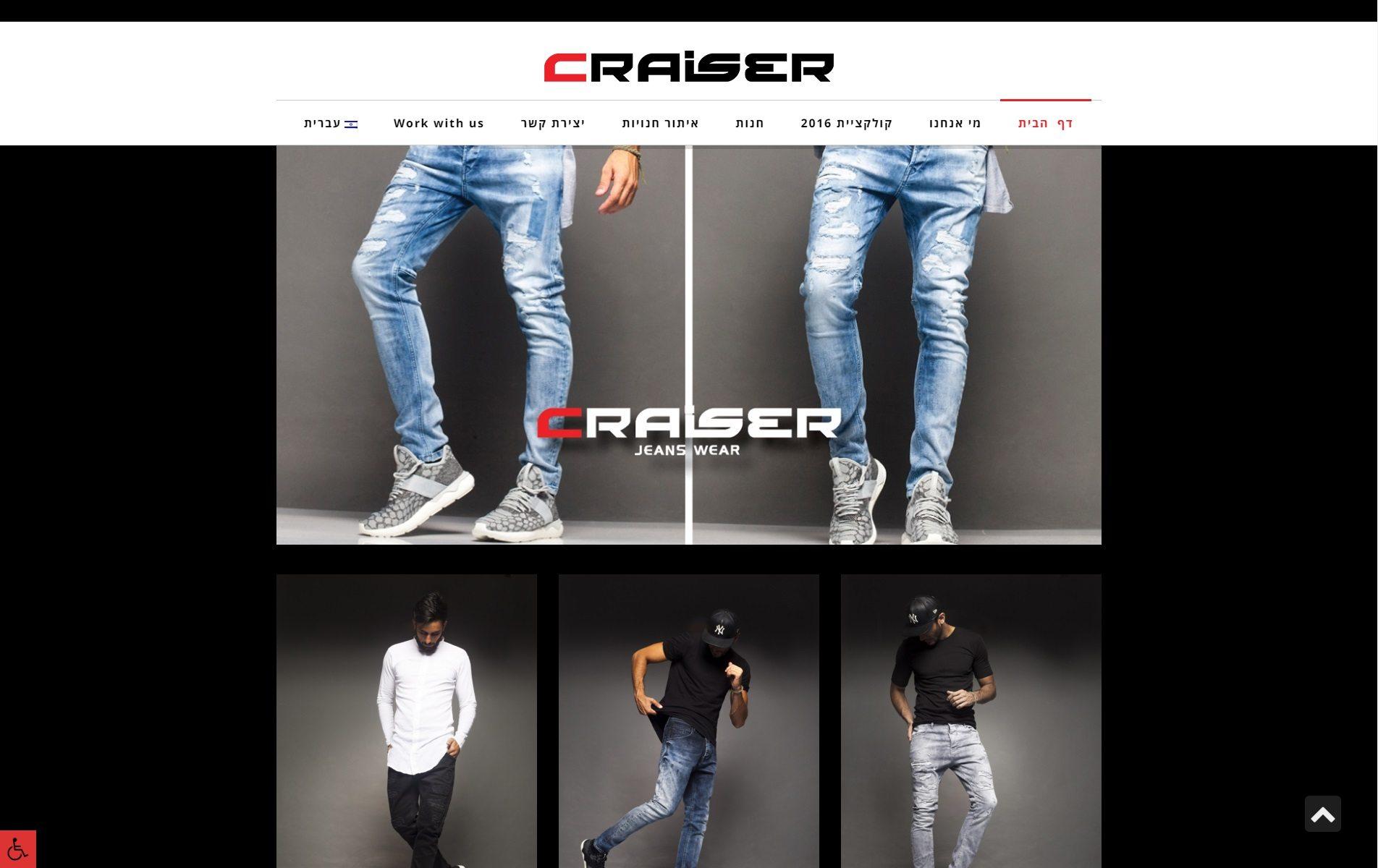 אתר קרייזר ג'ינס