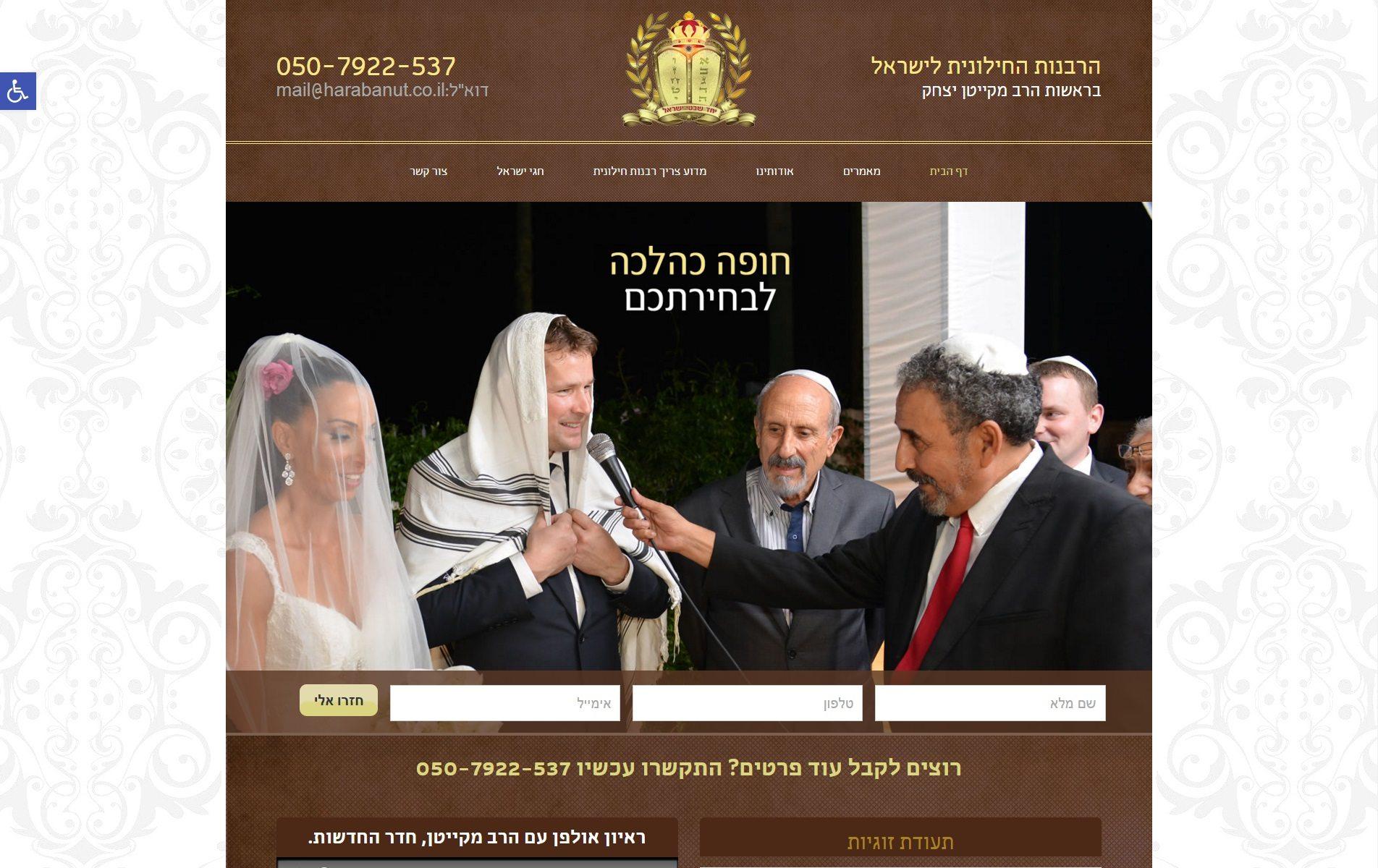 אתר הרבנות החילונית לישראל