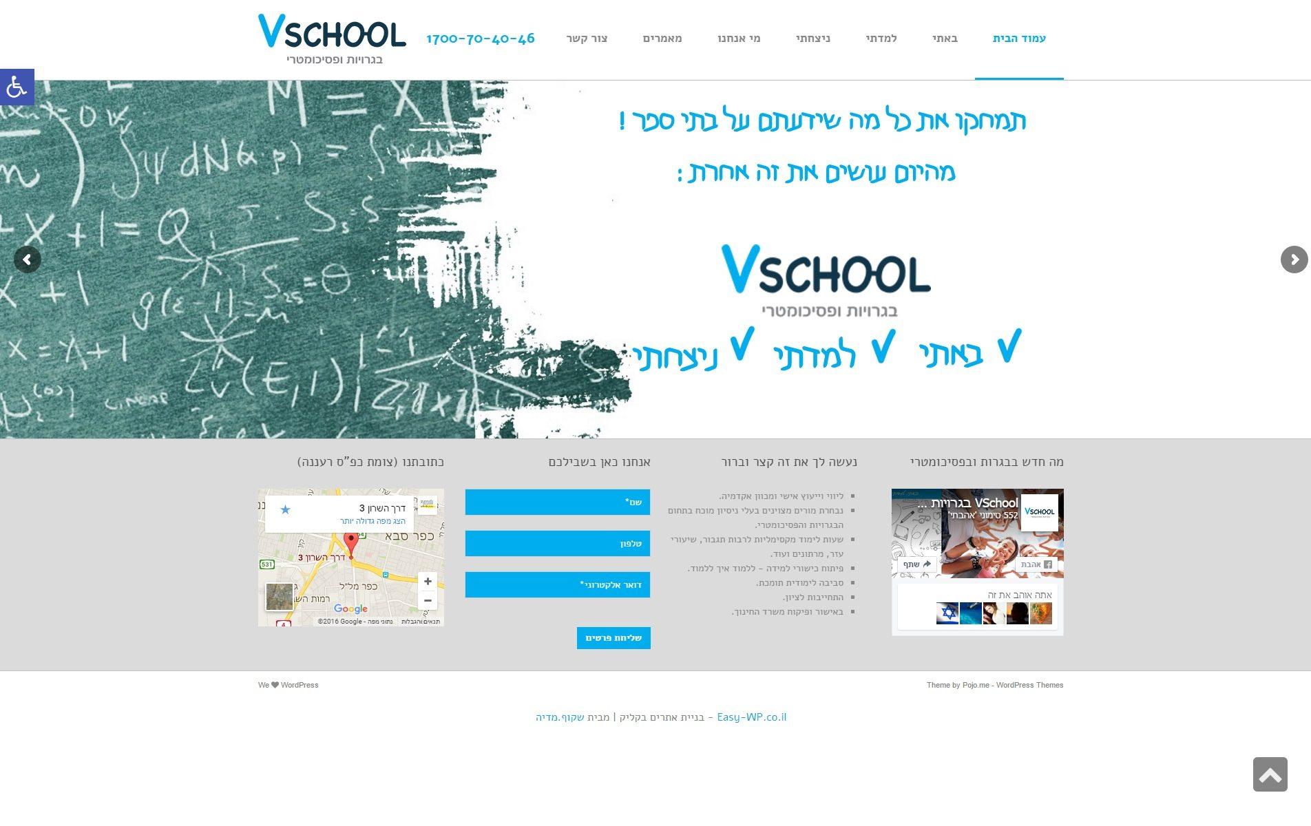 אתר VSCHOOL