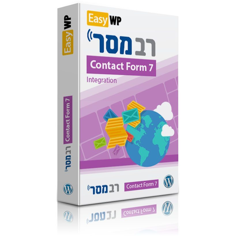 Contact Form 7 - רבמסר